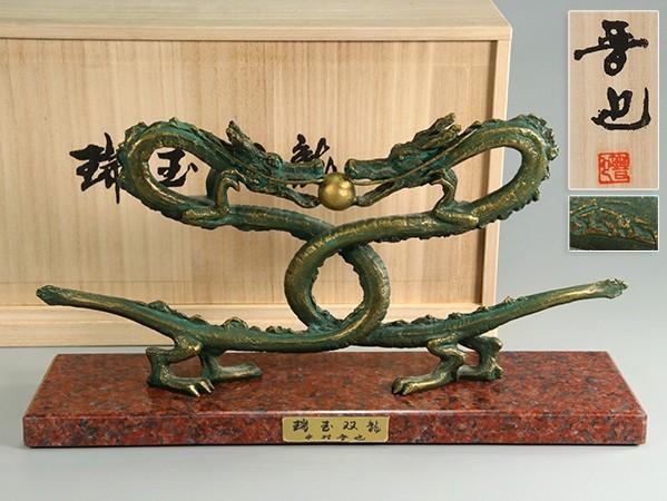 彫刻家 中村晋也作「瑞玉双龍」ブロンズ 置物