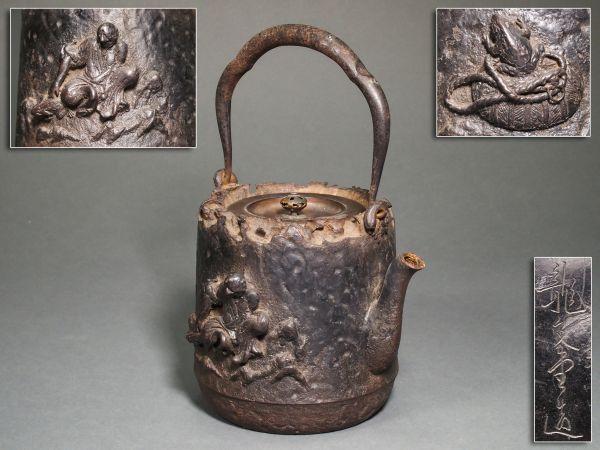 煎茶道具 龍文堂造 銀象嵌提手 盛上人物蛙図 鉄瓶