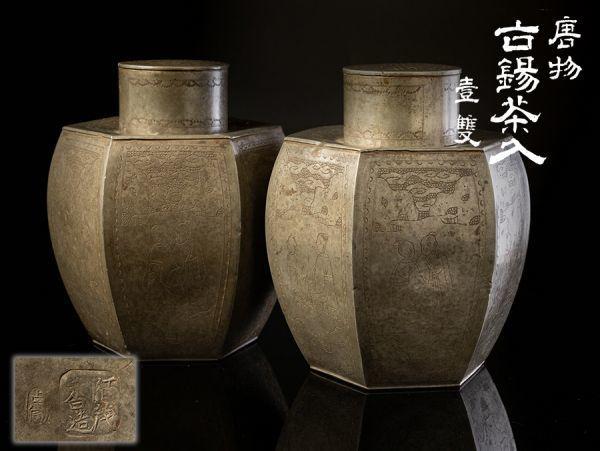 煎茶道具 陌茂香造 点同 唐物 賢人図 面取古錫茶入 一対