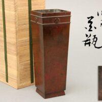 鋳金家 香取秀真作 斑紫銅 四方 花瓶