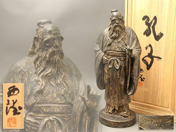 彫刻家 北村西望作「孔子」ブロンズ 置物