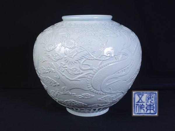 韓国人間国宝 【安東五】傳統白磁 陽刻龍文 大壷