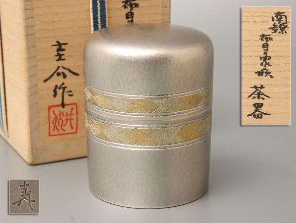 金工作家 井伏圭介作 ◆ 南鐐 銀 布目象嵌茶器 共箱 栞付属