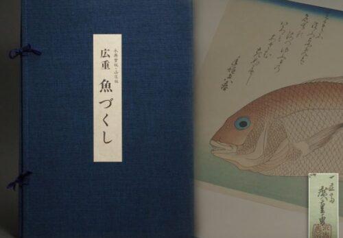 永寿版・山庄版 歌川広重 復刻浮世絵 手摺木版画 魚づくし 悠々洞出版