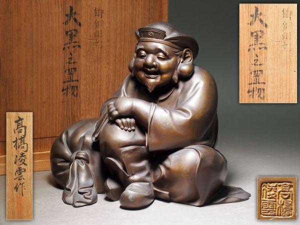 金工家 高橋凌雲作 鋳銅彫刻 大黒之置物 共箱